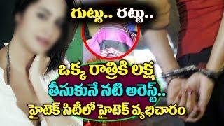 Tollywood Telugu Heroine Arrested in Hi-tech Prostitution | One Night One Lakh | Richa Saxena
