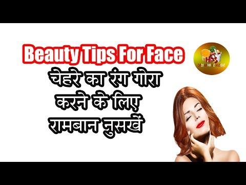 चेहरे का रंग गोरा करने का तरीका  Rang Gora karne ke liye Gharelu upchar