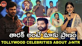Tollywood Celebrities About Jr Ntr   #ntr   Celebrities Comments On Jrntr #hbd #ntr