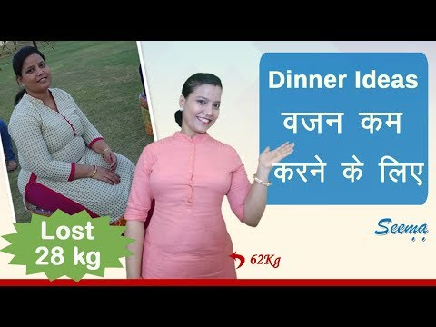 5 Best Dinner Ideas for Weight Loss Diet – Indian Veg | By Seema [Hindi]
