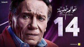 Awalem Khafeya Series - Ep 14 | عادل إمام - HD مسلسل عوالم خفية - الحلقة 14 الرابعة عشر