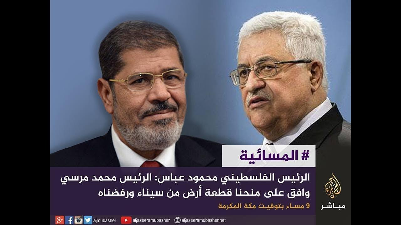 """المسائية .. هل وافق الرئيس المصري المعزول مرسي على صفقة القرن ؟"""""""