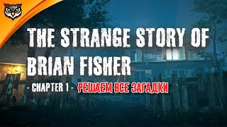 The Strange Story Of Brian Fisher: Chapter 1 ➤ ДЕТЕКТИВ, МАНЬЯК И КУЧА ГОЛОВОЛОМОК