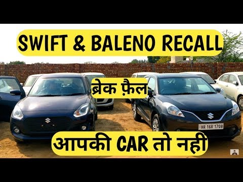 MARUTI BALENO और SWIFT RECALL ऐसे CHECK करें कहीं आपकी CAR में भी तो BRAKE ISSUE नहीं