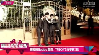 黃曉明baby婚禮 Tfboys現身紅毯