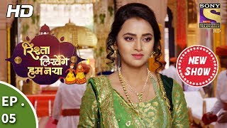 Rishta Likhenge Hum Naya - Ep 5 - Webisode - 13th November, 2017