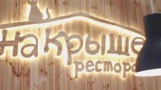 "Ресторан ""На Крыше"", Казань (закрытый зал)"