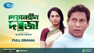 Deyalhin Dorja | দেয়ালহীন দরজা | Mosharraf Karim, Jui Karim | Bangla Natok 2020 | Rtv Special Drama