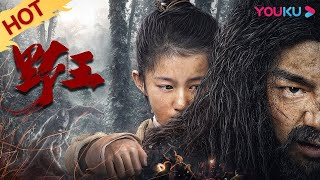 MULTI SUB[Mountain King] A story about a savage and a little girl! | Costume/Adventure | YOUKU MOVIE