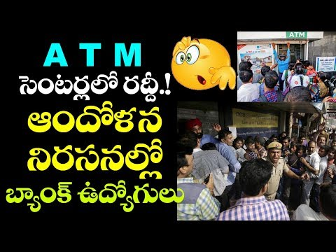 Government Banks on STRIKE! | Common People Worried Due to Banks Strike | VTube Telugu