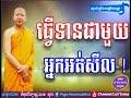 ធ្វើទានចំពោះអ្នកអត់សីល , Lok Tesna - San Sochea 2017   Khmer Buddhist San Sochea #173