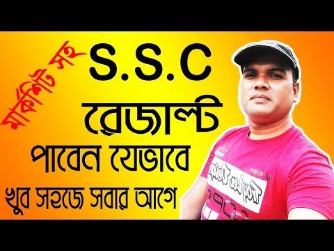 How to get S.S.C Result-2018 bd || মার্কশিট সহ এস.এস.সির রেজাল্ট দেখুন