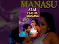 Alai Payum Manasu mp3