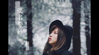 aMei 連名帶姓 -- 許維芳 Yvonne MV Cover