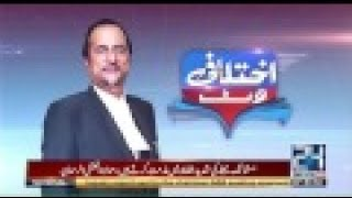 Ikhtelafi Note with Dr.Babar Awan |Corruption in Pakistan | 27 May 2017 | 24 News HD