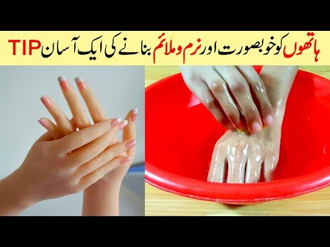 Get Soft, Beautiful & Fairer Hands with Homemade Remedy - Hand Care Tips Urdu Hindi