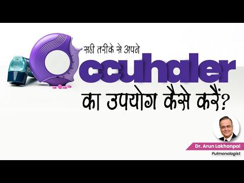 Accuhaler Lene Ki Vidhi - Dr Arun Lakhanpal, Senior Consultant (Pulmonologist)