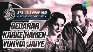 Platinum Song Of The Day | Beqarar Karke Humein | बेक़रार करके हमें  | 16th Sept | Hemant Kumar