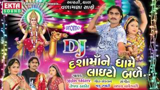 DJ Dashama Na Dhame Laito Bale - Promo | Jignesh Kaviraj | Gujarati DJ Mix Songs | Dashama Songs