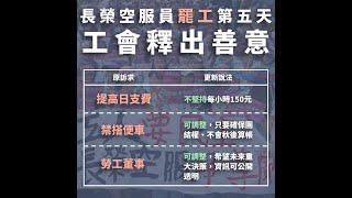 長榮罷工第5天 工會:願讓步提前結束!(公共電視 - 有話好說)