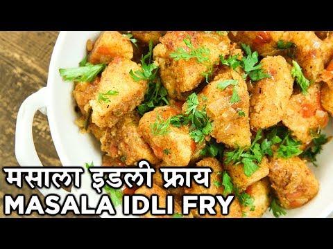 Masala Idli Fry Recipe In Hindi | मसाला इडली फ्राय | Fried Masala Idli | Quick & Easy Snack | Harsh