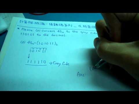 計算機概論_偵錯碼_4.格雷碼(Gray code)