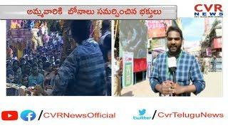 లష్కర్ బోనాలు పండుగ |  Tight Security Arrangements for Sri Ujjaini Mahankali Bonalu  | CVR News