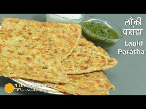 Lauki Paratha Recipe | लौकी का खस्ता पराठा | Doodhi Paratha | Ghiya paratha