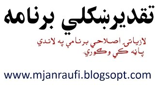 Mohammad Yasin Fahim Bayan about Taqdeer --- محمد ياسين فهيم بيان دتقدير