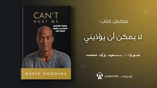 - CANT   H U R T   M E- ملخص كتاب ...لا يمكن إيذائي لديفيد غوغنز