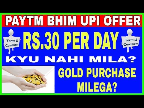 Paytm Bhim Upi Offer Close | Rs.30 Paytm Per Day Live Or Not | Why You Will not Receive Cashback