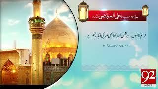 Quote: Hazrat Ali (RA) - 17 January 2018 - 92NewsHDPlus