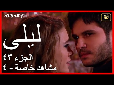 Xxx Mp4 المسلسل التركي ليلى الجزء 43 مشاهد خاصة 4 3gp Sex