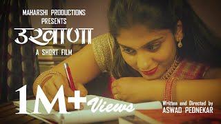 Marathi short film-Ukhana-(Based on a True story)