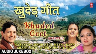 Khuded Geet Audio Jukebox | Garhwali Album | Narendra Singh Negi, Shashi Joshi, Meena