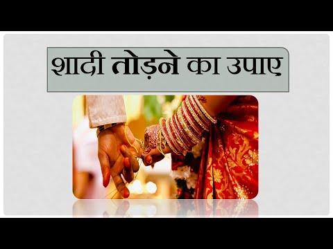 Break Marriage Process - अपने प्रेमी की शादी रोकने का उपाए