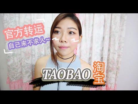 马来西亚淘宝集运一次上手!How to buy Taobao in Malaysia