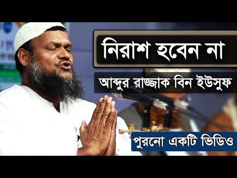 Xxx Mp4 Jumar Khutba Sodacharon By Shaikh Abdur Razzak Bin Yousuf New Bangla Waz 3gp Sex