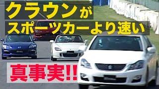 《ENG-Sub》クラウンがスポーツカーより速かったという真事実!!【Best MOTORing】2008