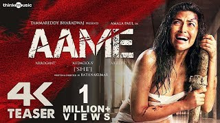 Aame - Telugu Official Teaser | Amala Paul | Rathnakumar | Pradeep Kumar, Oorka | 4K