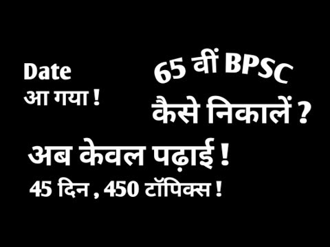 BPSC    65th bpsc    Date आ गया !    अब केवल