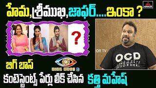Kaushal Army Challenge To Bigg Boss | Bigg Boss Telugu