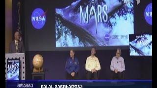 NASA-ს რევოლუციური აღმოჩენა - მარსზე წყალი თხევად მდგომარეობაშია