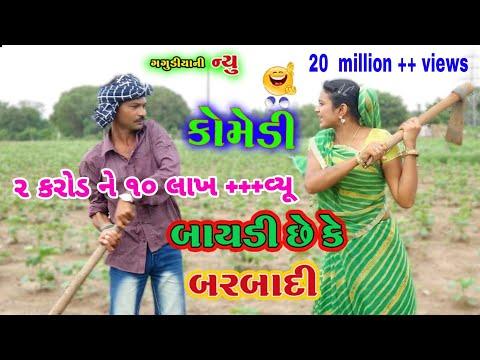 Xxx Mp4 બાયડી છેકે બરબાદી ।। ગગુડીયા ગીગલી ની ન્યૂ ગુજરાતી કોમેડી।। Bholabhai Comedy 2019 Part 1 3gp Sex
