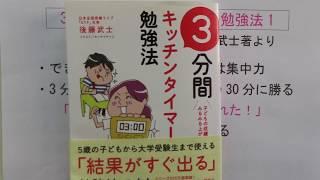 秦野市 個別指導 学習塾 「3分間キッチンタイマー勉強法1」