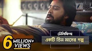 Ekti Tin Masher Golpo   Afran Nisho, Sabnam Faria   Telefilm   Maasranga TV Official   2017