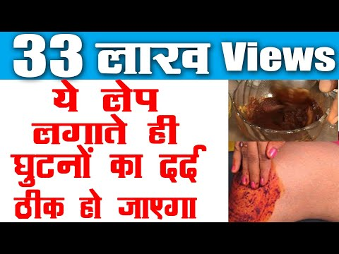 Knee Pain Treatment at Home -How to Treat Knee Pain by Sachin Goyal (Hindi) Episode 02जोड़ों का दर्द