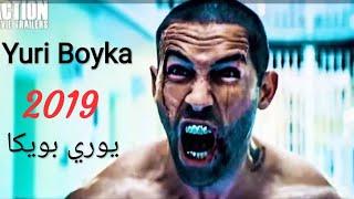 شاهد_يوري بويكا_في فيلمه الجديد والحصري_2019 _الانتقام والقتال Watch _Yuri Boyka_ in his new Movie
