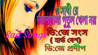 Valobasa putul khela noy DJ Videos - 9tube tv