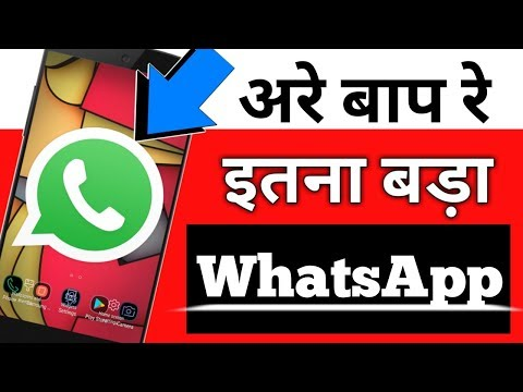 How To Make Big App icon on your Android || WhatsApp Big Icon App || By Hindi Android Tips